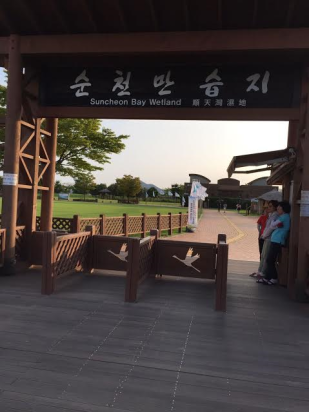 untitled-suncheon-bay-wetland-entrance